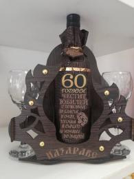 снимка на Подарък за  г. юбилей  поставка, вино и  чаши