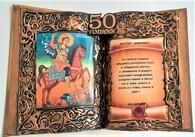 снимка на Книга  икона за  г. юбилей