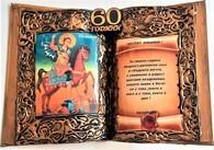 снимка на Книгаикона със Св.Димитър за юбилей