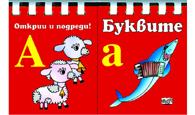 Буквите